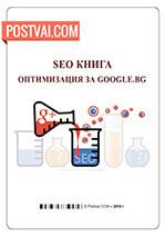 seo книга за български сайтове