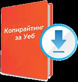 Копирайтинг книга