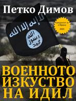 Военното изкуство на ИДИЛ