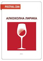 Стихосбирка за алкохола