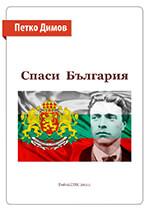 Спаси България - народопсихология на съвременните българи