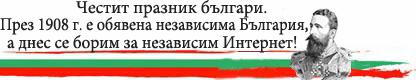 дне на съединението на България