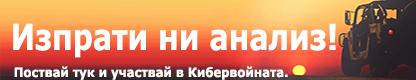 Публикувай в сайта