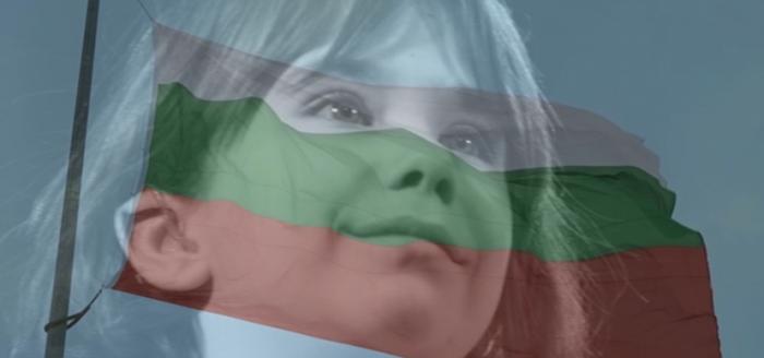 План за спасение на България