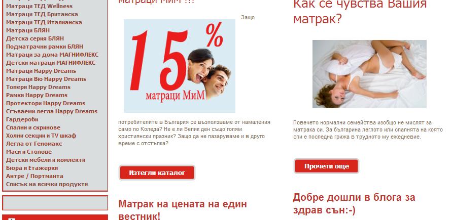Сайтове за матраци