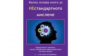 Малка безплатна книга за бизнес