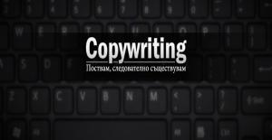 Основен закон за копирайтинг – 5 правила за писане на рекламен текст
