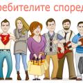 Интернет потребителите