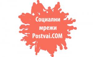 Интернет маркетинг в Българските социални мрежи
