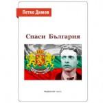 Спаси България – книга за aспектите на националната сигурност