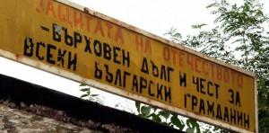 Българската армия и казармата – нашия малък армагедон