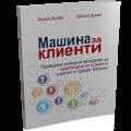 Книга за маркетинг