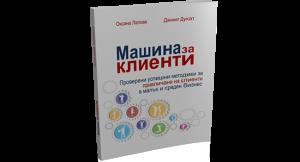 Нова книга с методи за привличане на клиенти