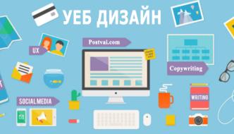 Направете страхотен уеб дизайн за сайта си?