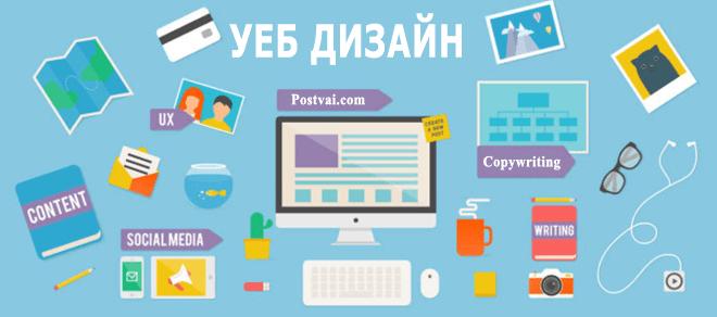 ueb dizajn