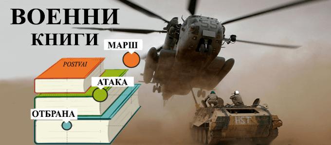 военни книги