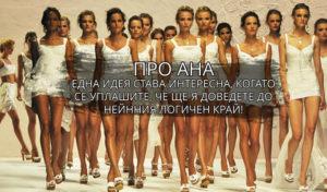 Социален анализ на онлайн групите Про Ана в Българския Интернет