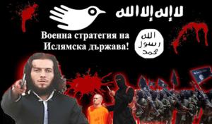 Военна стратегия и тактика на Ислямска държава