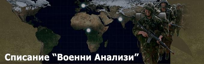 Коя страна е най-вероятно да предизвика трета световна война?