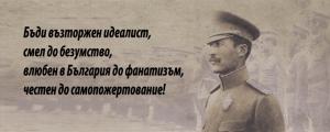 Военият лидер в българските традиции